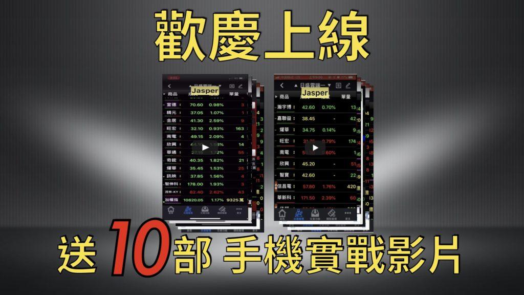 股票教學-股票投資-股票入門-股票課程-投資課程