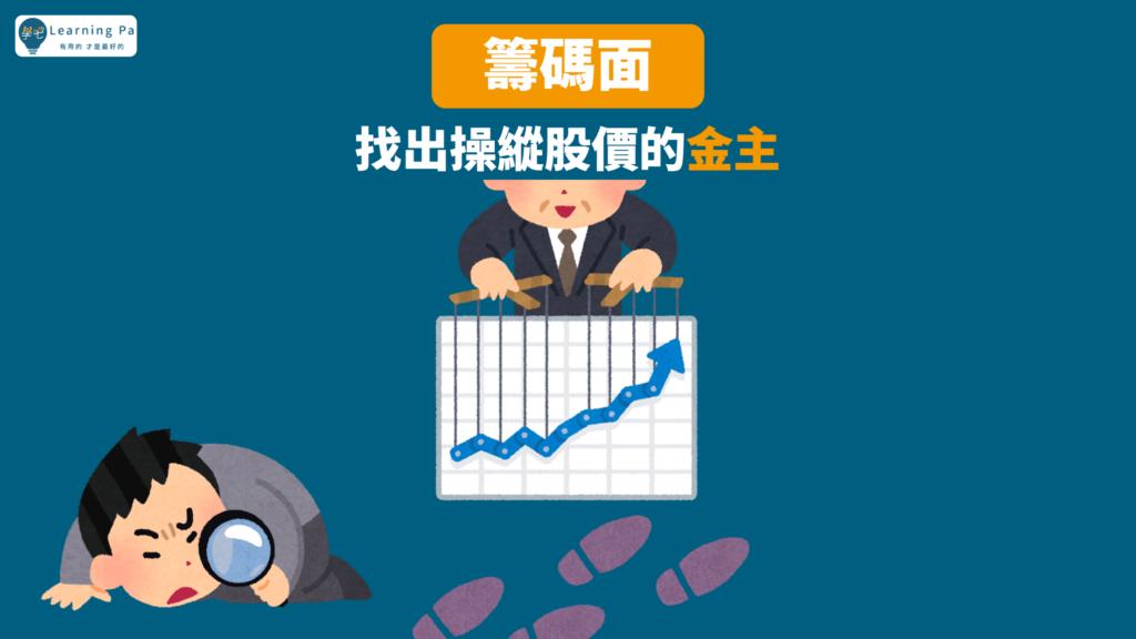 股票_股票新手_投資_股票基本_股票技術_股票籌碼