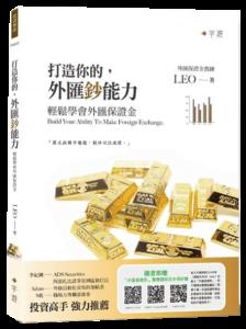 外匯交易,外匯保證金,外匯鈔能力,MT4,MT5交易